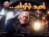 """رامز جلال يروج لفيلمه الجديد """"أحمد نوتردام"""""""