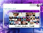"""""""ليلة سقوط الخونة"""" هاشتاج يتصدر تريند تويتر ويؤكد فشل دعوات الإخوان"""