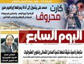 اليوم السابع: للمرة الـ 18.. فشل دعوات الإخوان للتظاهر