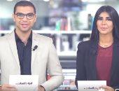 """موجز الترندات من تليفزيون اليوم السابع.. هاشتاج """"محدش نزل"""" يتصدر تويتر"""