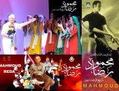 صور.. تعرف على برنامج احتفالية أيقونة الاستعراض محمود رضا بمسرح البالون