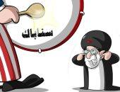 كاريكاتير.. العقوبات الأمريكية على إيران تُصيب المرشد خامنئي
