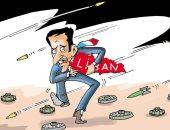 كاريكاتير.. لبنان محاط بالصواريخ والألغام