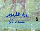 """100 رواية مصرية.. """"وراء الفردوس"""" حكاية الطبقة البورجوازية فى الريف"""
