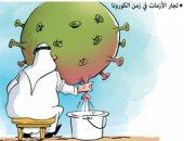 كاريكاتير اليوم.. تجار الأزمة في زمن كورونا