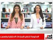 نشرة منتصف اليوم من تليفزيون اليوم السابع.. تحذيرات لواضعى اليد على أراضى طرح النهر بالبحيرة من ارتفاع منسوب نهر النيل