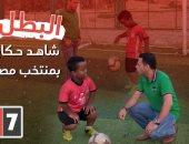 أصغر لاعب بمنتخب مصر لقصار القامة يتحدى التنمر ويحلم بالانضمام للأهلى (فيديو)