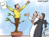كاريكاتير.. طلاب الثانوية المتفوقين فرحة تُسعد الجميع