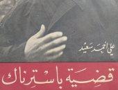 """""""قضية باسترناك"""" حكاية الكتاب المجهول لـ أدونيس هل تبرأ منه الشاعر السورى؟"""
