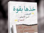 """قرأت لك.. """"خذها بقوة"""" كتاب يدلك على اكتشاف السر الأعظم لـ النجاح"""