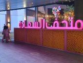 أول متحف للسعادة فى السعودية يفتح أبوابه للزوار