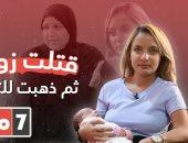 فيديو.. قتلت زوجها ثم ذهبت للتسوق #خلف_خلاف