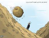 """كاريكاتير سعودي.. عقوبات أمريكا """"صخرة"""" ستحطم إيران"""
