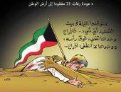 كاريكاتير  كويتى.. عودة رفات 21 جندي كويتى للوطن تضئ بيوت الشهداء