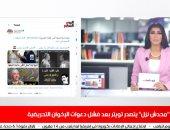 """موجز الترندات من تليفزيون اليوم السابع.. """"الشعب يريد إعدام الإخوان"""" يتصدر تويتر"""