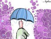كاريكاتير صحيفة أردنية.. مظلة الوقاية ضمان الحماية من كورونا