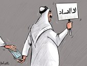 كاريكاتير صحيفة كويتية يكشف ازدواجية الفاسدين