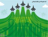 كاريكاتير صحيفة سعودية يحتفى باليوم الوطنى للمملكة