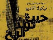 """يصدر قريبا.. ترجمة عربية لـ""""حيث تولد الريح"""" سيرة حياة نيلى بلاى"""