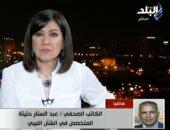 متخصص في الشأن الليبي يشيد بتغير الأمور للأفضل بعد وقف إطلاق النار.. فيديو