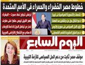 اليوم السابع: خطوط مصر الخضراء والحمراء في الأمم المتحدة