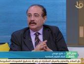 """أستاذ سياسة يؤكد لـ""""صباح الخير يا مصر"""" قدرتنا على التحول إلى مركز للطاقة"""