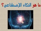 دورة تدريبية عن تطبيقات الذكاء الاصطناعي في جامعة حلوان