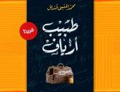 """يصدر قريبا.. رواية """"طبيب أرياف"""" لـ محمد المنسى قنديل"""
