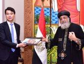 لقاء تعارف بين البابا تواضروس وسفير كوريا الجنوبية عقب توليه منصبه