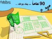 كاريكاتير سعودى يرصد 90 عاما من البناء والرخاء والانجاز فى المملكة