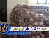 فيديو.. شرطة التموين تضبط أطنانا من السلع الغذائية الفاسدة