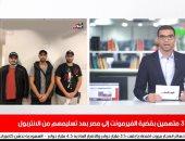 تليفزيون اليوم السابع يعرض تفاصيل تسليم متهمين فى قضية اغتصاب فتاة الفيرمونت