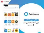 متجر تطبيقات HUAWEI AppGallery يشهد نموا كبيرا بين المستهلكين فى مصر