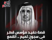 """قصة حفيد مؤسس قطر فى سجون تميم.. القمع على طريقة الحمدين """"إنفو جراف"""""""