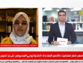 داليا زيادة تكشف لتليفزيون اليوم السابع كواليس اضطهاد تميم للشيخ طلال آل ثانى