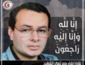 نقابة الأطباء تنعى الدكتور محمد نبيه بعد وفاته بفيروس كورونا