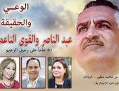 """""""عبد الناصر والقوى الناعمة"""".. بمكتبة القاهرة الكبرى اليوم"""