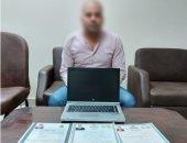 مباحث الأموال العامة تضبط شخص يزور الشهادات الجامعية