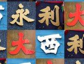 بعيدا عن أزمات السياسة.. مصمم جرافيك فى هونج كونج يعيد إحياء اللغة الصينية القديمة..ألبوم صور