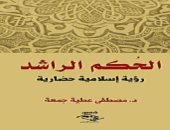 """صدر حديثا.. كتاب """"الحكم الراشد"""" يستعرض الرؤية الإسلامية الحضارية"""