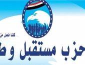 مستقبل وطن يقرر تحمل قيمة التصالح عن 1000 مخالفة لمحدودى الدخل بكل محافظة