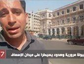 مظاهرات الإخوان فشنك .. كل شئ هادئ فى ميدان الإسعاف.. فيديو