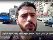 الجيزة تفضح الإخوان .. الدنيا هادية ومظاهراتكم فشنك وأوهام.. فيديو