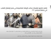 """باحث يوضح كيف تلفظ جماعة الإخوان الإرهابية أنفاسها الأخيرة """"فيديو"""""""