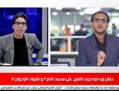 حصل إيه لما جربت اتفرج على محمد ناصر؟.. تغطية خاصة مع تامر إسماعيل