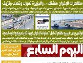 """مظاهرات الإخوان «فشنك» والجزيرة تفبرك وتكذب وتزيف.. غدا في """"اليوم السابع"""""""