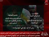 مكالمة مسربة تكشف اعتراض عناصر الجماعة الإرهابية على قرارات إبراهيم منير