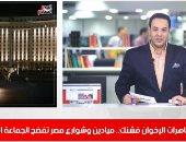 موجز التريندات من تليفزيون اليوم السابع: شوارع مصر تفضح فبركة وكذب الإخوان