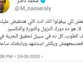 سبق الإخبارية تكشف تحريض  محمد ناصر الإخوانى الهارب للتظاهر بالعنف والتخريب