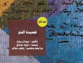 """قصور الثقافة تصدر الترجمة العربية لكتاب """"قصيدة النثر"""" لـ سوزان برنار"""